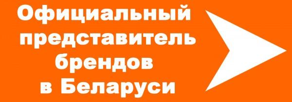 Официальный представитель брендов в Беларуси